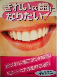 『きれいな歯になりたい』表紙